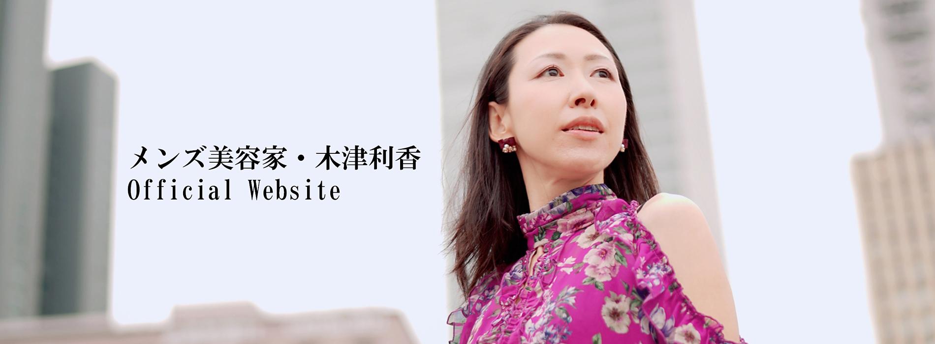 メンズ美容家 木津利香